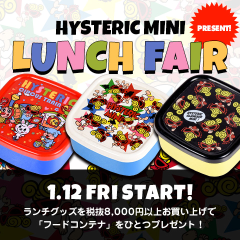 LUNCH FAIR開催中!