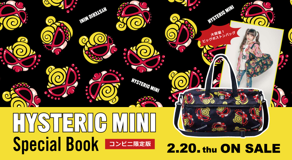 コンビニ限定「HYSTERIC MINI Big Boston Bag Book」発売決定!