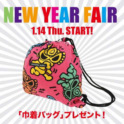 NEW YEAR FAIR開催決定!